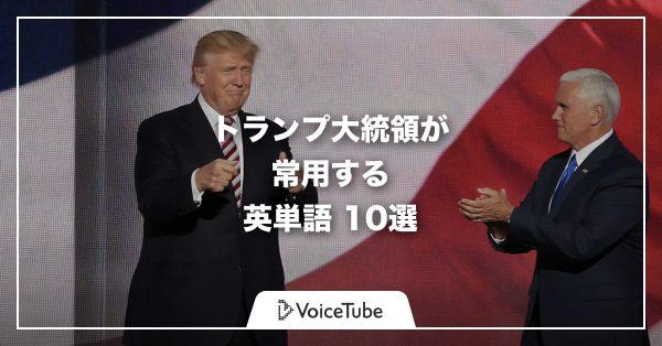 ドナルドトランプ、Donald Trump