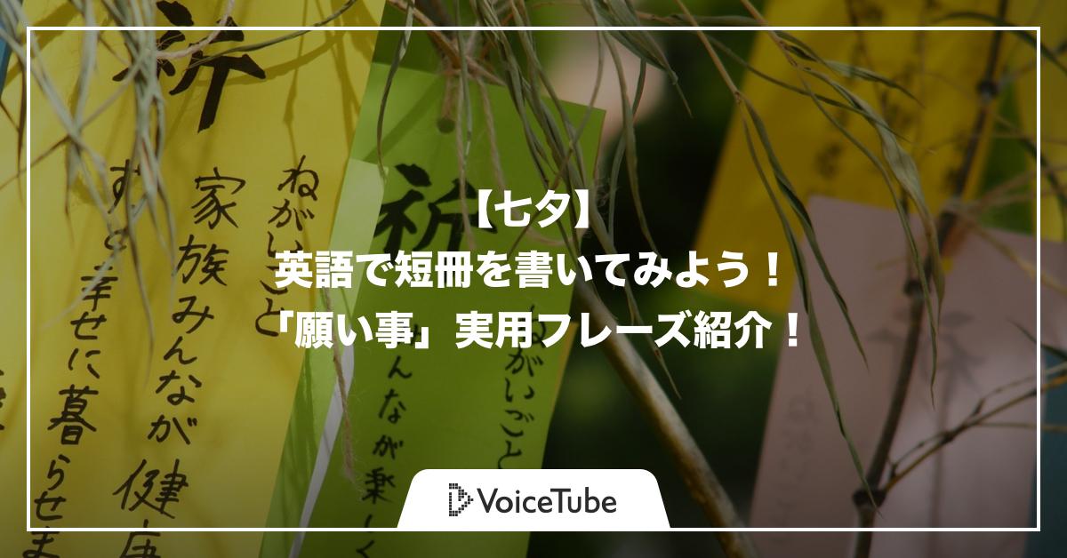 【七夕】英語で短冊を書いてみよう!