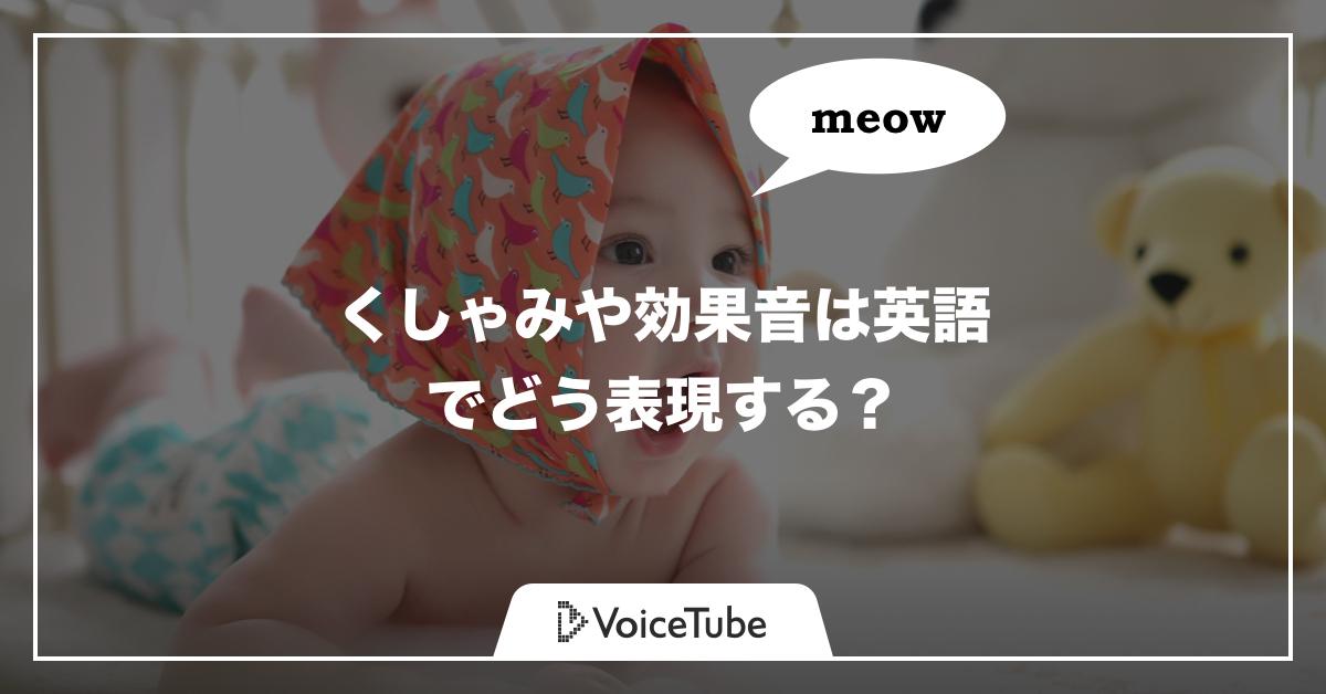 くしゃみや効果音は英語でどう表現する?《最頻出の擬音語まとめランキング》