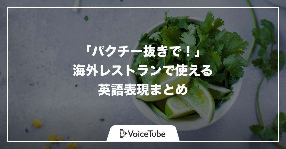 パクチー 英語 レストラン 英語