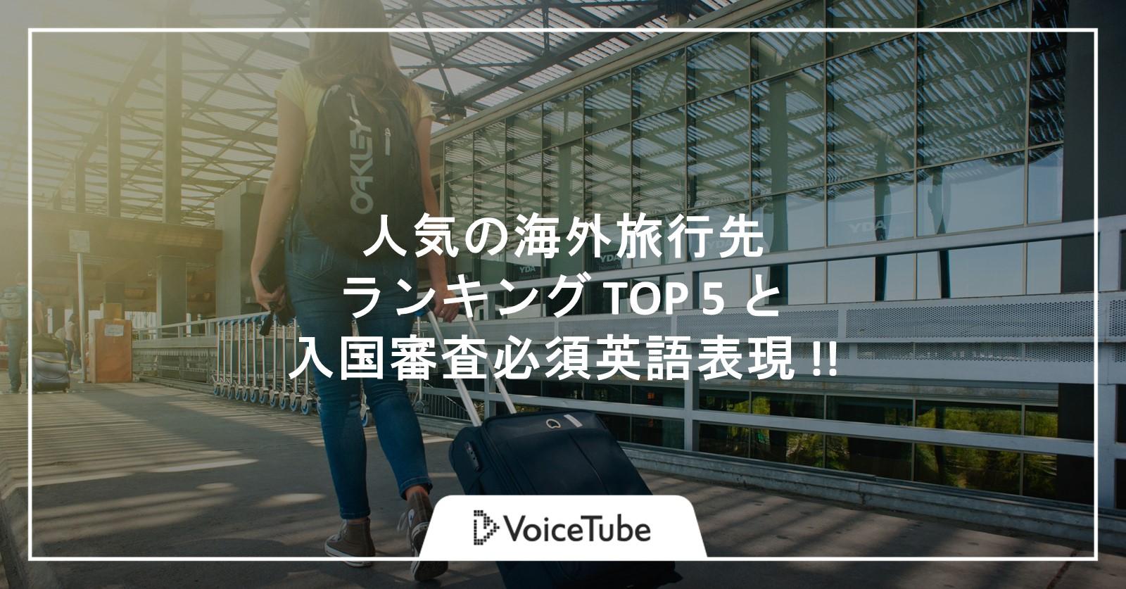 【2019年 夏】人気の海外旅行先ランキング TOP 5 と 入国審査必須英語表現 !!
