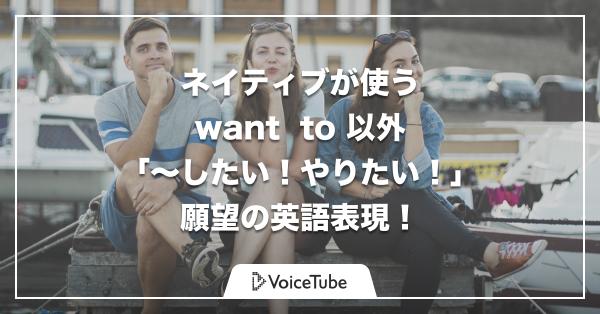 ネイティブが使う want  to 以外「〜したい!やりたい!」願望の英語表現!