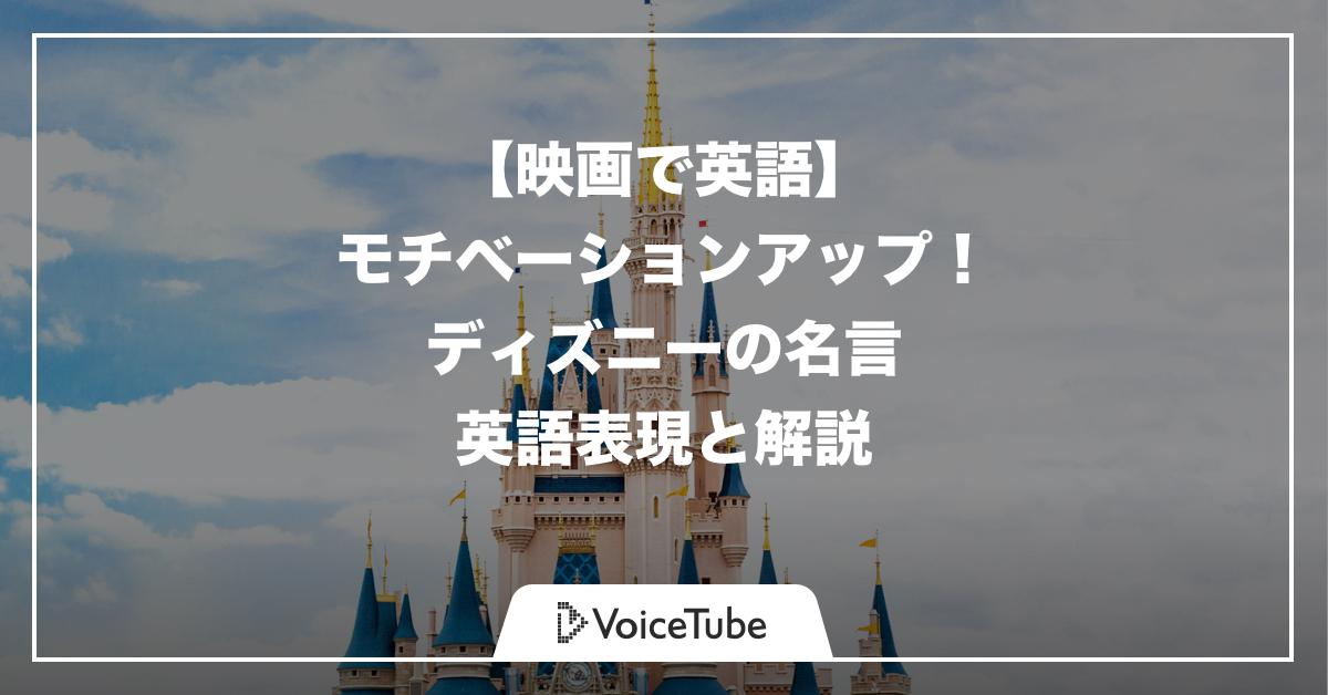 モチベーションが上がる!ディズニーアニメの英語名言解説!
