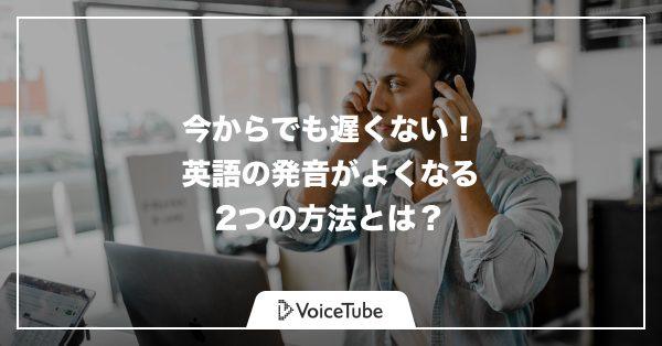 英語 発音 練習 アプリ