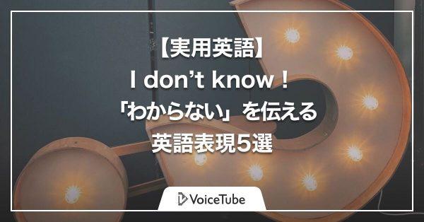 実用!英語で「わからない」を伝えたい時に使える表現 5 選