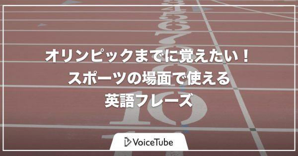 オリンピックまでに覚えたい!スポーツの場面で使える英語フレーズ