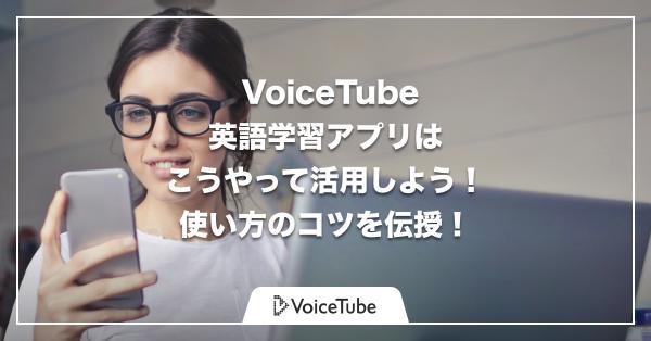 VoiceTube 英語学習アプリはこうやって活用しよう!使い方のコツを伝授!
