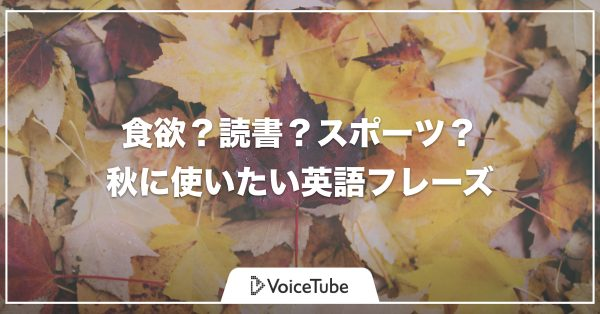 秋 英語 フレーズ 食欲の秋 英語