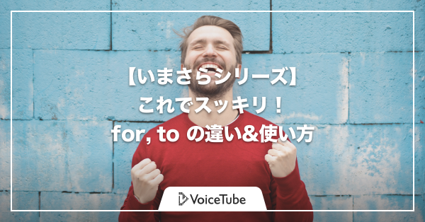 for to 違い 前置詞 英語
