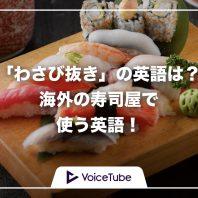 sushi、寿司