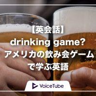 drinking game、飲み会ゲーム