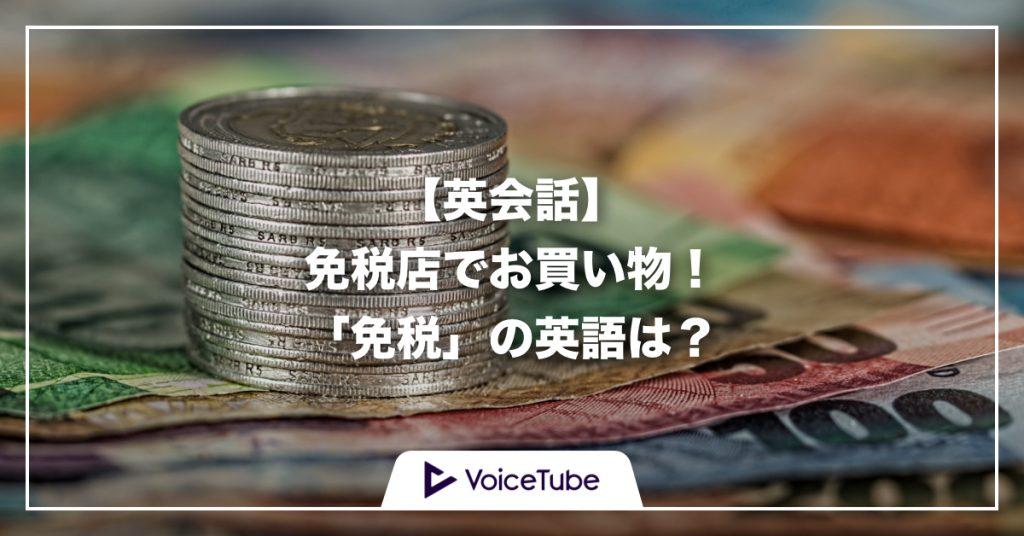 tax free, tax refund, 免税