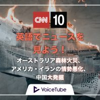 CNN、ニュース、森林火災