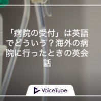 病院 受付 英会話