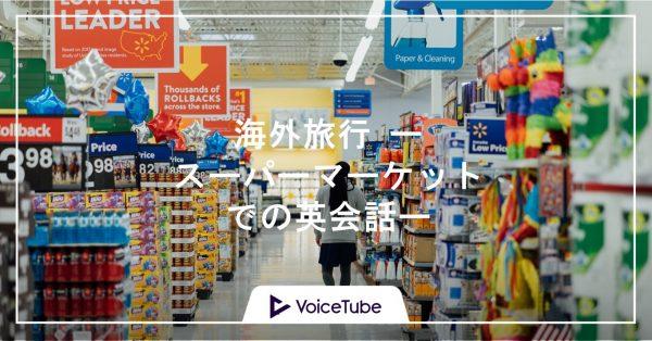 スーパーマーケット 英会話 海外旅行 英語