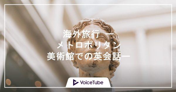 美術館 英語 英会話