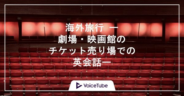チケット 購入 英語 劇場 映画館 英会話
