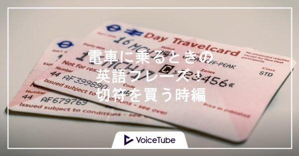 チケット 電車 英語 フレーズ 切符