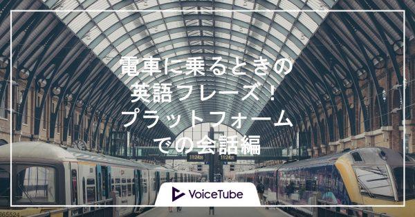 電車 英会話