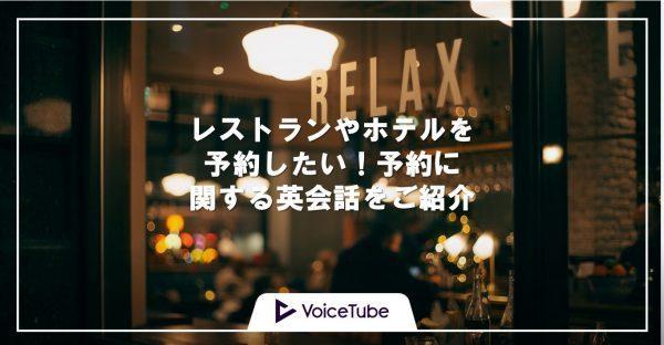 レストラン ホテル 予約 英会話 英語