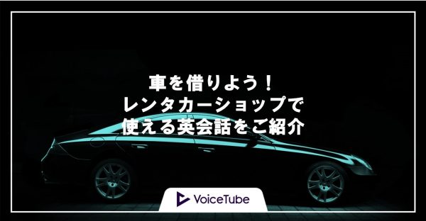 レンタカーショップ 英会話車 英語