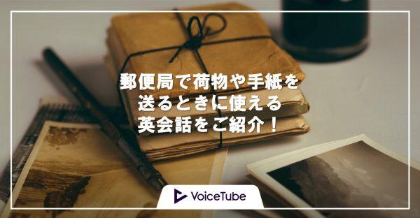郵便局 英語 英会話