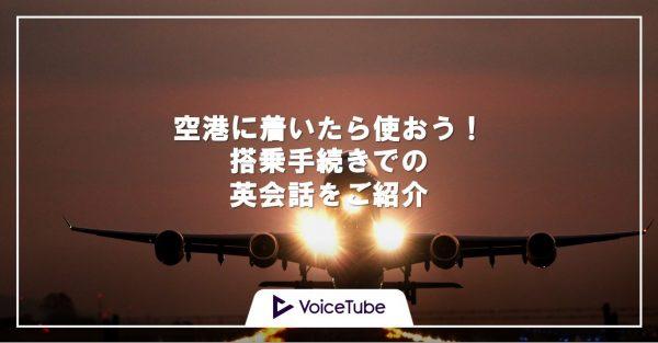 搭乗手続き 英会話 英語