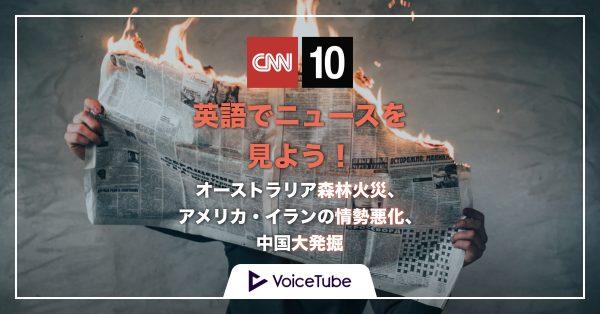 森林火災 英語ニュース