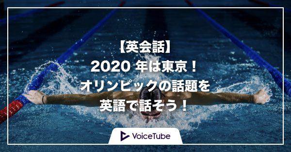 オリンピック 英語 東京