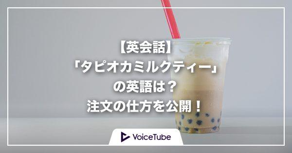 タピオカミルクティー、bubble tea