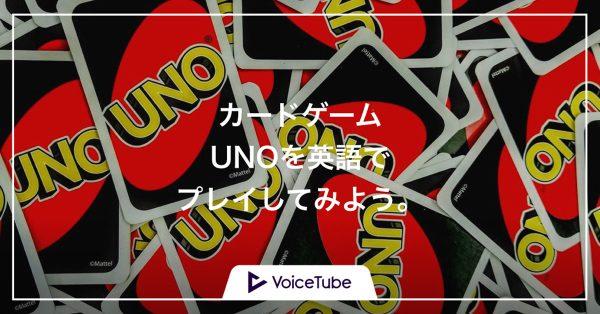カードゲーム uno ボードゲーム 英語 英会話