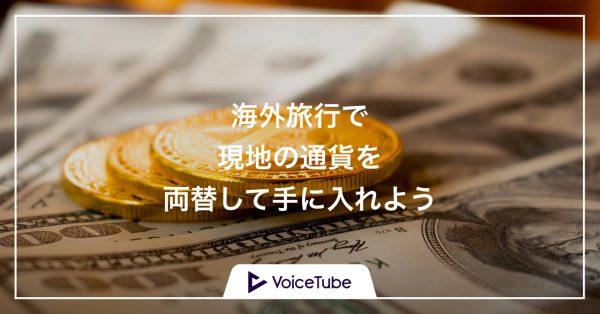 通貨 英語 両替 英会話
