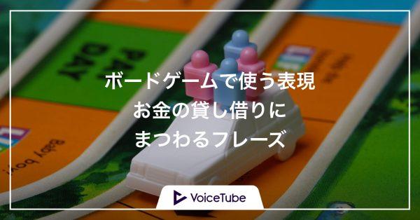 ボードゲーム 英語お金 英語