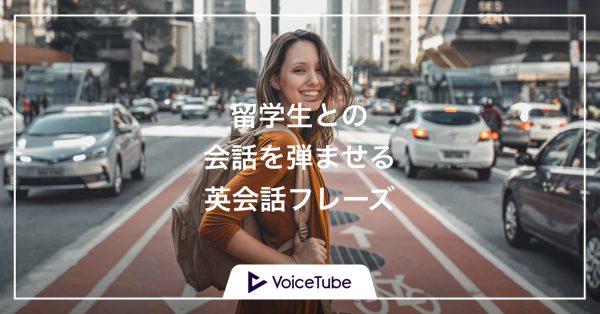 留学生 英語 英会話