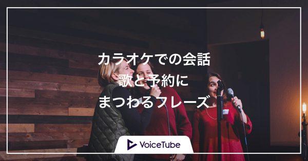 カラオケ、karaoke