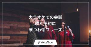 karaoke カラオケ