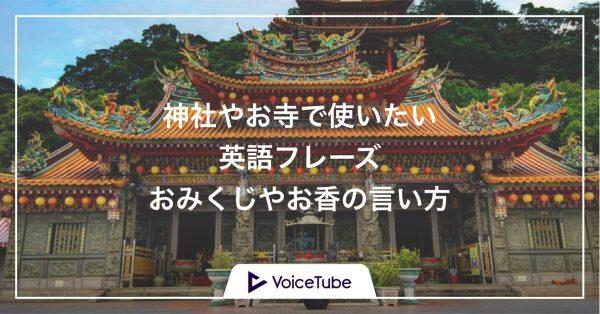 おみくじ 英語 神社 英語