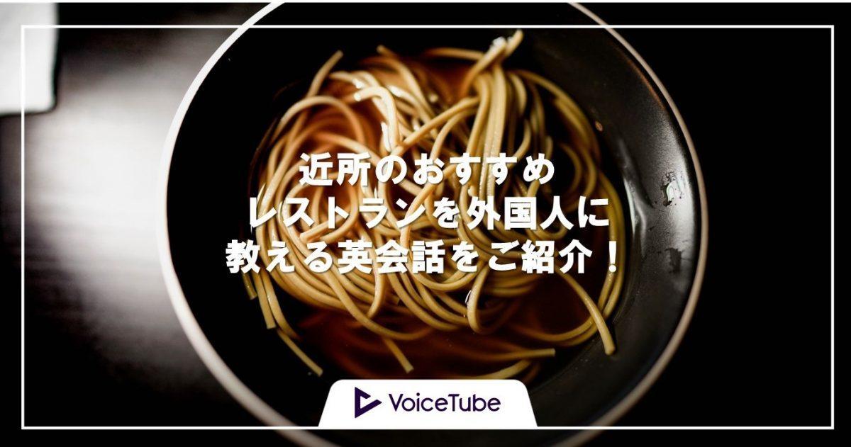 「おすすめ」を英語で聞く時に使うフレーズ!海外旅行英語