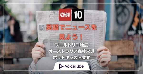 プエリトルコ 地震 CNN 英語 ニュース リスニング ニュース プエルトリコ