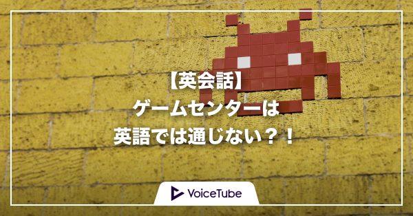 ゲームセンター 英語, arcade, 発音