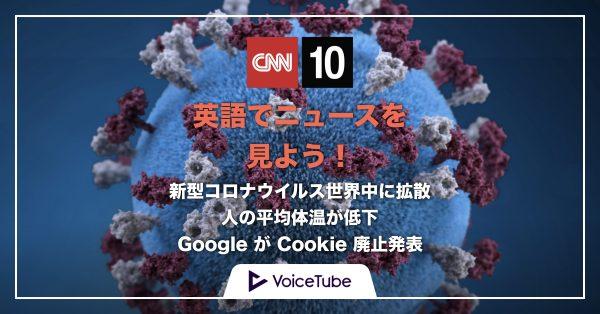 CNN、コロナウイルス、武漢、google、グーグル、cookie