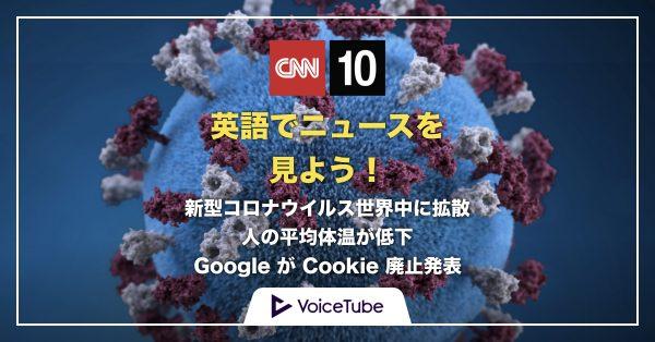 CNN コロナウイルス 武漢 google グーグル cookie 廃止