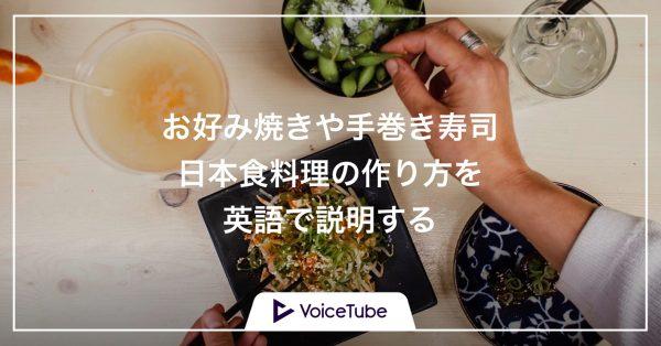 お好み焼き 英語 日本料理 英会話