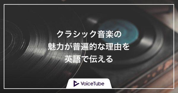 音楽 music classic クラシック 英語 英会話