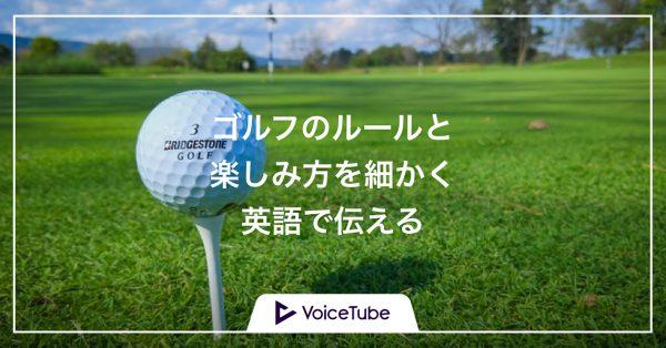 ゴルフ 英語 フレーズ 用語 ルール