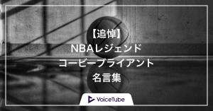 コービー・ブライアント 名言 英語 kobe