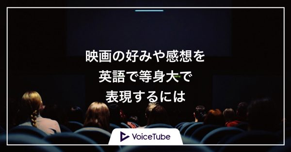 映画 英会話 英語