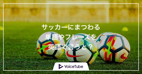 サッカー 用語 英語