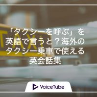 タクシー 英語 英会話