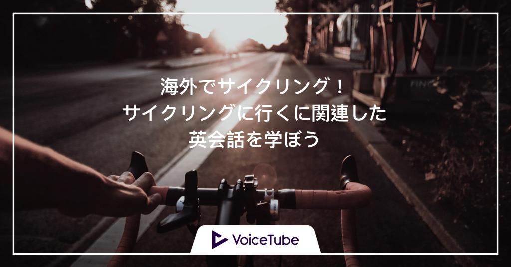 サイクリング 自転車 英語